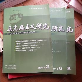 马克思主义研究月刊2015年第二、六、八期