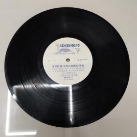 黑胶木唱片:革命歌舞《井冈山的道路》选曲M-875