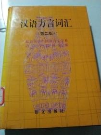 汉语方言词汇(第二版)