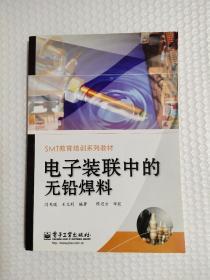 SMT教育培训系列教材:电子装联中的无铅焊料