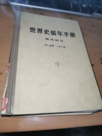 世界史编年手册 现代部分