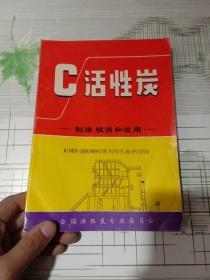 活性炭 制造、性质和应用(有水印)