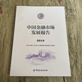 2019中国金融市场发展报告