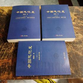 中国思想史(葛兆光三册全)第一二册,导论