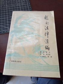 越南法律汇编