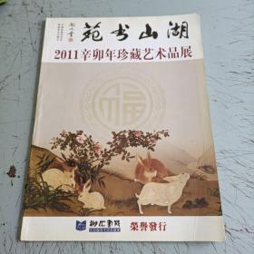 苑书山湖2011辛卯年珍藏艺术品展