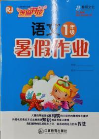语文1年级暑假作业