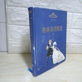 大师经典插图版:格林童话精选