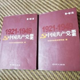 中国共产党历史.第1卷上下二册