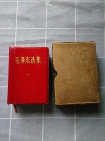 毛泽东选集(合订一卷本)彩色主席像 林彪题词 有盖部队章(带盒子)