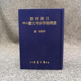 台湾学生书局  林庆彰《日据时期台湾儒学参考文献》(精装上下册)
