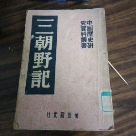 三朝野记~中国历史研究资料丛书  /1951年8月四版(内品好)