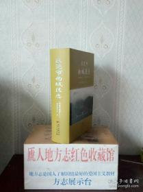 广东省地方志系列丛书---东莞市系列---【南城区志】------虒人荣誉珍藏