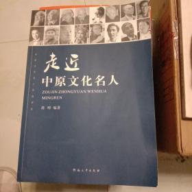 走近中原文化名人(未翻阅)