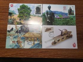 7.26【1997-5中国茶文化极限片明信片4枚全】