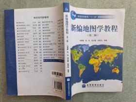 新编地图学教程,有水印