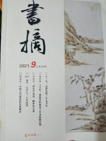 一本书摘杂志2021年第9期到货,2021年1到9期有现货