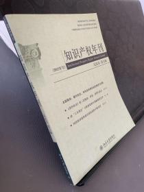 知识产权年刊(2012年号)