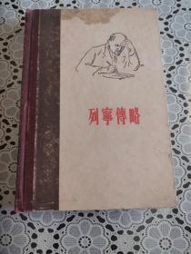 列宁传略(57年1版2印)