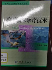 兽医临床诊疗技术/现代农业实用技术系列丛书
