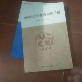 中西医结合护理诊断手册