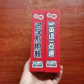中国首部儿童趣味动画识字教材《识字不用教 20张 DVD 》《BABY英语一点通 20张 DVD》2两盒