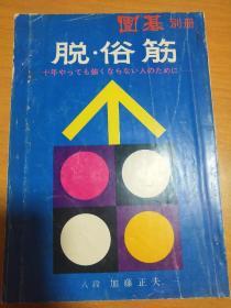 【日本原版围棋书】脱·俗筋(加藤正夫九段  著)