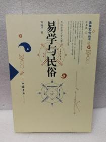 易学与民俗(易学文化丛书)