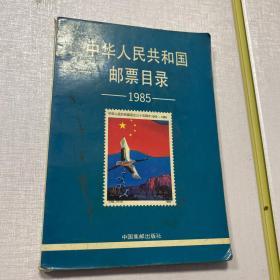 中华人民共和国邮票目录1985年