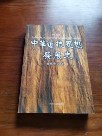 中华道统思想发展史