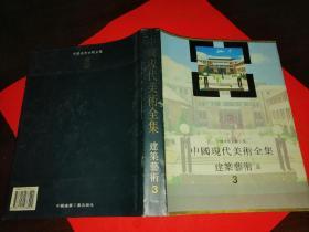 中国现代美术全集建筑艺术3