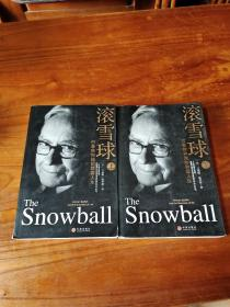 滚雪球(上下):巴菲特和他的财富人生