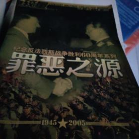 罪恶之源:专注的军事文化探索?$1!7h`V!BX!_A(B:1945~2005
