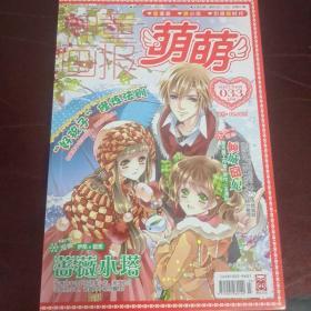 萌萌2014年2 上半月刊(033)
