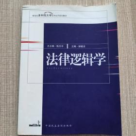 法律逻辑学——新世纪多科性大学法学应用规划教材