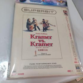 克莱默夫妇,DVD