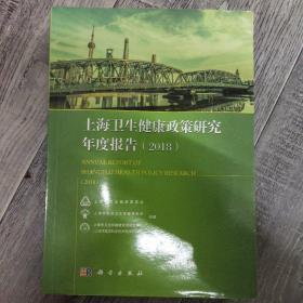 上海卫生健康政策研究年度报告(2018)(16开A)