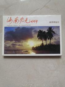 海南风光明信片(低值)全套10枚