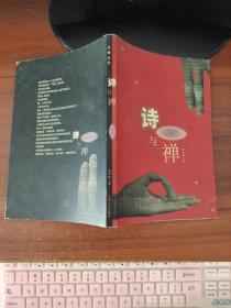 诗与禅  程亚林  著 江西人民出版社