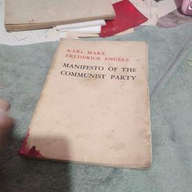 马克思 恩格斯:共产党宣言(英文版) 1972年印,八五品, 社  【 沂蒙红色文献个人收藏展 品  】