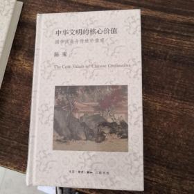 中华文明的核心价值:国学流变与传统价值观(未拆封)