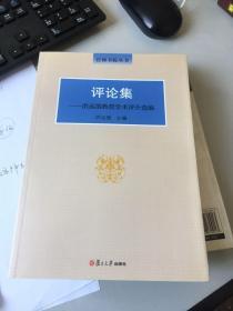 评论集:洪远朋教授学术评介选编
