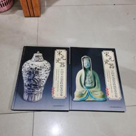 中国宋元瓷器收藏鉴赏全集