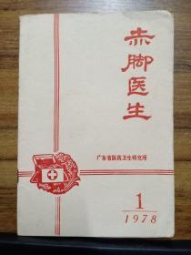 赤脚医生 1978年1 (广东省医药卫生研究所)
