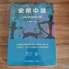 史前中国——从智人时代到涂山会盟