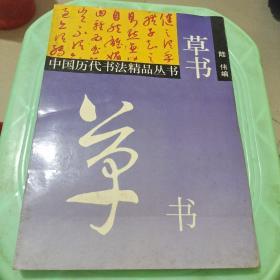 中国历代书法精品丛书:草书