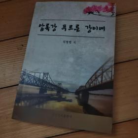 碧绿的鸭绿江啊,韩国版的