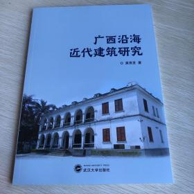 广西沿海近代建筑研究