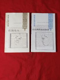莫泊桑中短篇小涚全集:(巴朗先生)(白天和黑夜的故事)两本合售