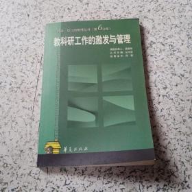 对话:幼儿园管理丛书(第6分册)教科研工作的激发与管理